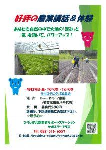 農業体験4月