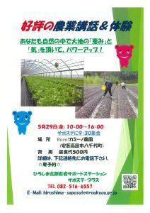 農業体験5月