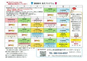 2020.5月プログラム
