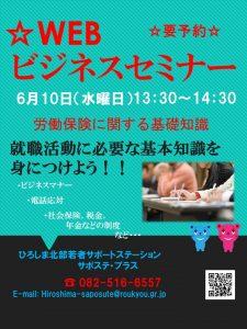 〇ビジネスセミナーpptx(6月10日)