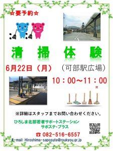 〇清掃体験可部駅(6月)