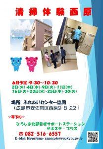 ジョブトレ(西原清掃)(6月)
