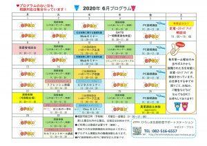 6月プログラム