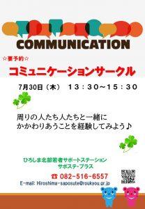 〇コミュニケーションサークル(7月)