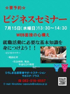 〇ビジネスセミナーpptx(7月15日)