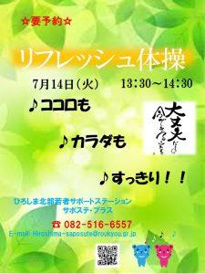 〇リフレッシュ体操pptx(7月)