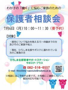 〇保護者相談会(7月)