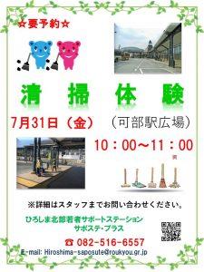 〇清掃体験可部駅(7月)
