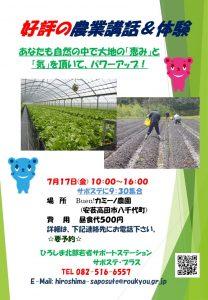 ジョブトレ(農業)(7月)