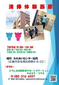 ○ジョブトレ(西原清掃)(7月)