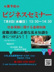 〇ビジネスセミナーpptx(7月8日)