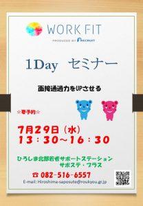 〇1DAY(7月)