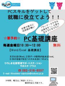 〇PC基礎講座(7月)
