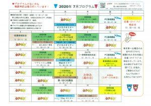 7月度プログラム