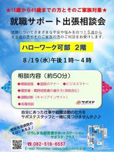 ○ハローワーク可部出張相談(8月)