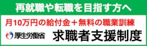 厚生労働省求職者支援制度